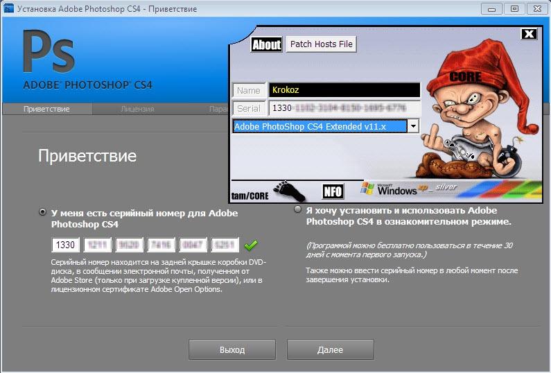 Adobe Photoshop CS4 Рабочий Ключ/Активатор для Adobe Photoshop CS4 Клю…